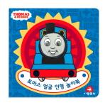 토마스 얼굴 인형 놀이북