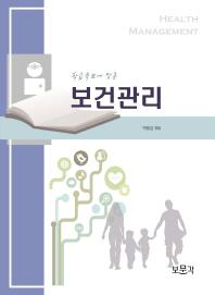 학습목표에 맞춘 보건관리