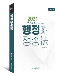 행정쟁송법(공인노무사 2차)(2021)