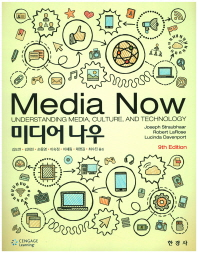 미디어 나우(Media Now)
