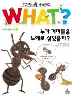 무엇이든 궁금해요 누가 개미들을 노예로 삼았을까