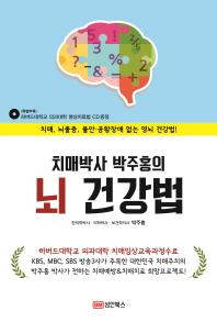치매박사 박주홍의 뇌 건강법