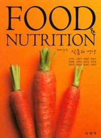 재미있는 식품과 영양