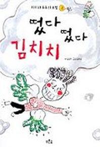 떴다 떴다 김치치