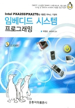 INTEL PXA255/PXA270을 이용한 리눅스 기반 임베디드 시스템 프로그래밍