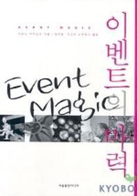 이벤트의 마력