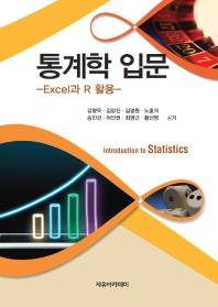 통계학 입문