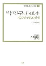 박민규(1922년 4월 20일생)
