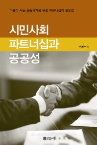 시민사회 파트너십과 공공성