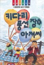 키다리 풍선 장수 아저씨(산하 어린이 23)