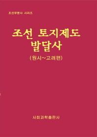 조선 토지제도 발달사: 원시-고려편
