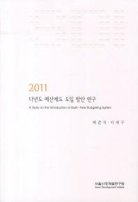 다년도 예산제도 도입 방안 연구(2011)