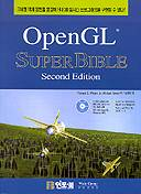 OPEN GL SUPER BIBLE(SECOND EDITION)(CD-ROM 1장포함)
