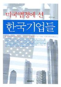 미국법정에 선 한국기업들
