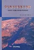 해양환경영향평가개론