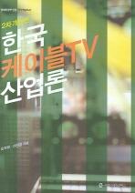한국 케이블TV 산업론