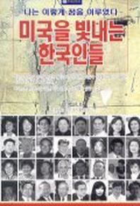 미국을 빛내는 한국인들