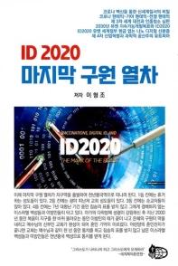 ID 2020 마지막 구원 열차