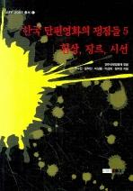 한국 단편영화의 쟁점들. 5