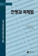 전쟁과 국제법