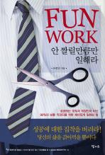 안 짤릴만큼만 일해라: FUN WORK