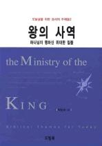 왕의 사역: 하나님이 행하신 위대한 일들
