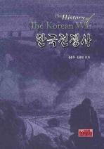 한국전쟁사
