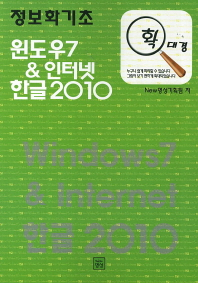 확대경 정보화기초 윈도우7 인터넷 한글2010