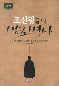 조선왕들의 생로병사(큰글자책)