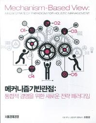 메커니즘기반관점: 통합적 경영을 위한 새로운 전략 패러다임
