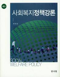사회복지정책강론