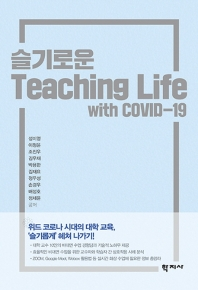 슬기로운 Teaching Life with COVID-19