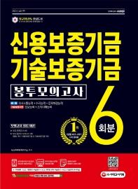 신용보증기금&기술보증기금 NCS 봉투모의고사 6회분(2021)