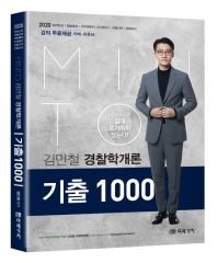 MINTO 김민철 경찰학개론 기출 1000제(2020)