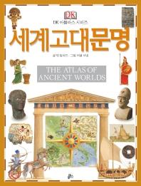 세계 고대 문명(The Atlas of Ancient Worlds)