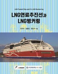 LNG 연료추진선과 LNG 벙커링