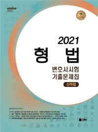 Union 형법 선택형 변호사시험 기출문제집(2021)