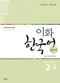 이화 한국어 참고서 2-2(영어판)