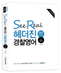See Real 헤더진 경찰영어: White(문법)(2017)