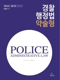 경찰 행정법 약술형