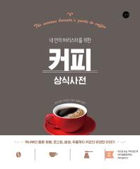 내 안의 바리스타를 위한 커피 상식사전