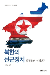 북한의 선군정치