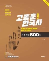 고종훈 한국사 기출변형 600제(2021)
