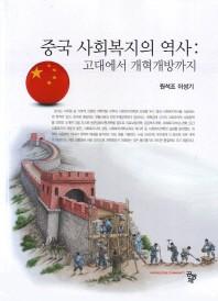 중국 사회복지의 역사: 고대에서 개혁개방까지