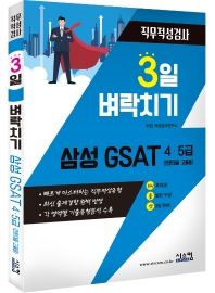 3일 벼락치기 삼성 GSAT 4 5급(전문대졸, 고졸용) 직무적성검사