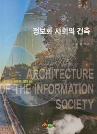 정보화 사회의 건축