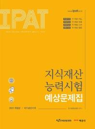 지식재산능력시험 예상문제집(2021)