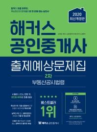 해커스 부동산공시법령 출제예상문제집(공인중개사 2차)(2020)