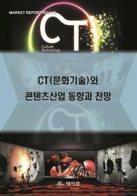 CT(문화기술)와 콘텐츠산업 동향과 전망