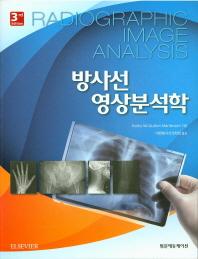 방사선 영상분석학